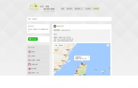 寶鑫節能概念館
