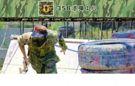 358漆彈中心