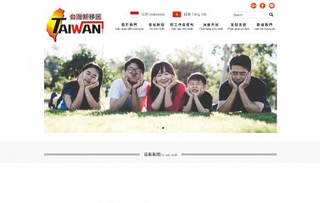 NTP台灣新移民