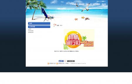 祥華旅行社有限公司